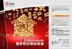 0331 日报半版面350x240mm,万科天津,房地产设计,