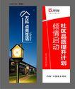 0403 点亮生活路旗(新城)1.4X0.5m曲线,万科天津,房地产设计,