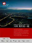 0827天津万科15年 上层杂志 213x285mm,万科天津,房地产设计,