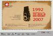 0827照片报纸350x240mm,万科天津,房地产设计,