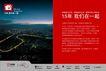 15年庆210x142mm,万科天津,房地产设计,