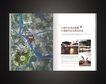 水岸生活手册005,万科城,万科的秘密,