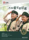 万科童军营招募海报,东莞万科城,万科的秘密,